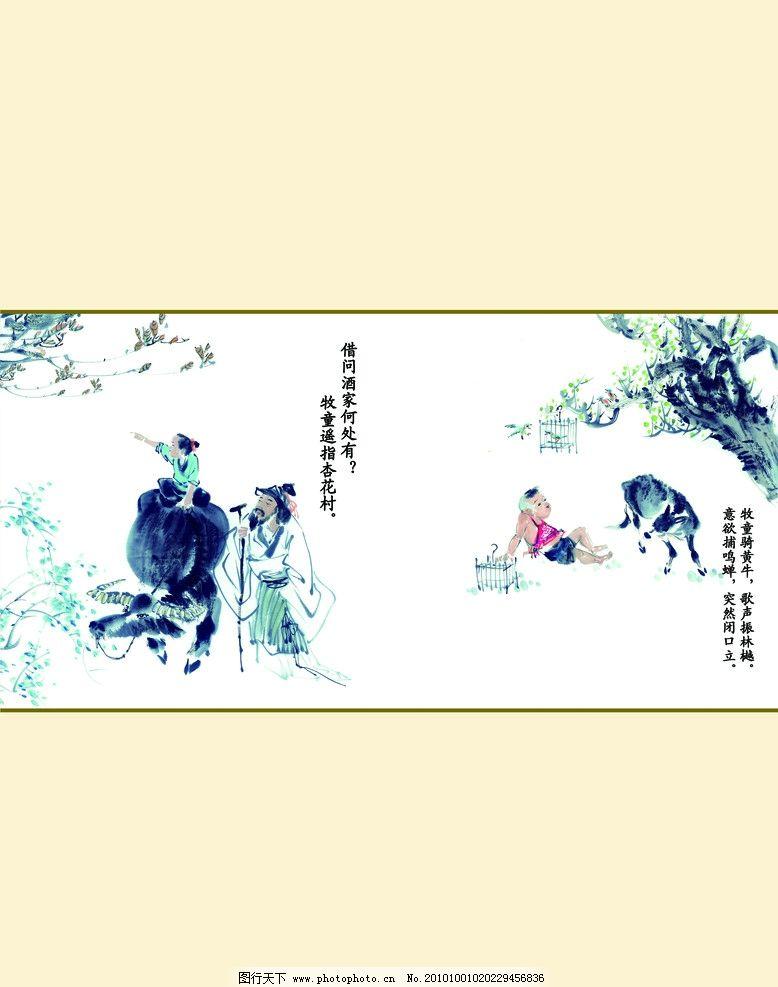 背景 广告设计 广告设计模板 国画 水墨画 中国画 牛 小孩 儿童 牧童