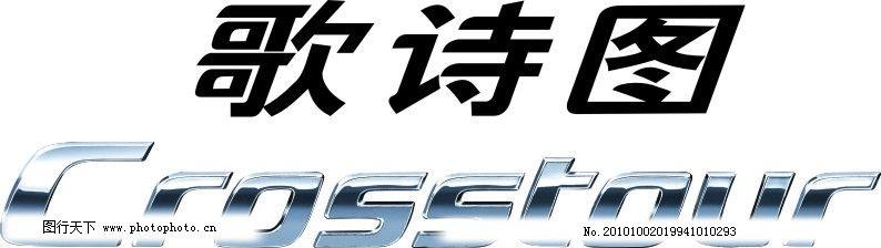 广州本田歌诗图标志图片