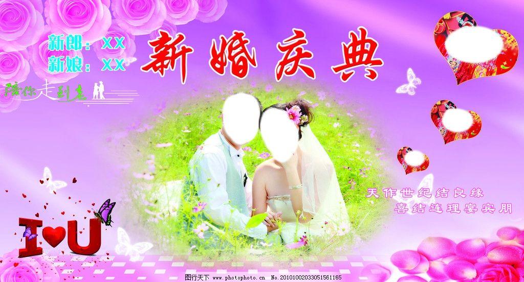 婚庆喷绘 粉色背景 玫瑰花 蝴蝶 人物 新婚庆典 源文件