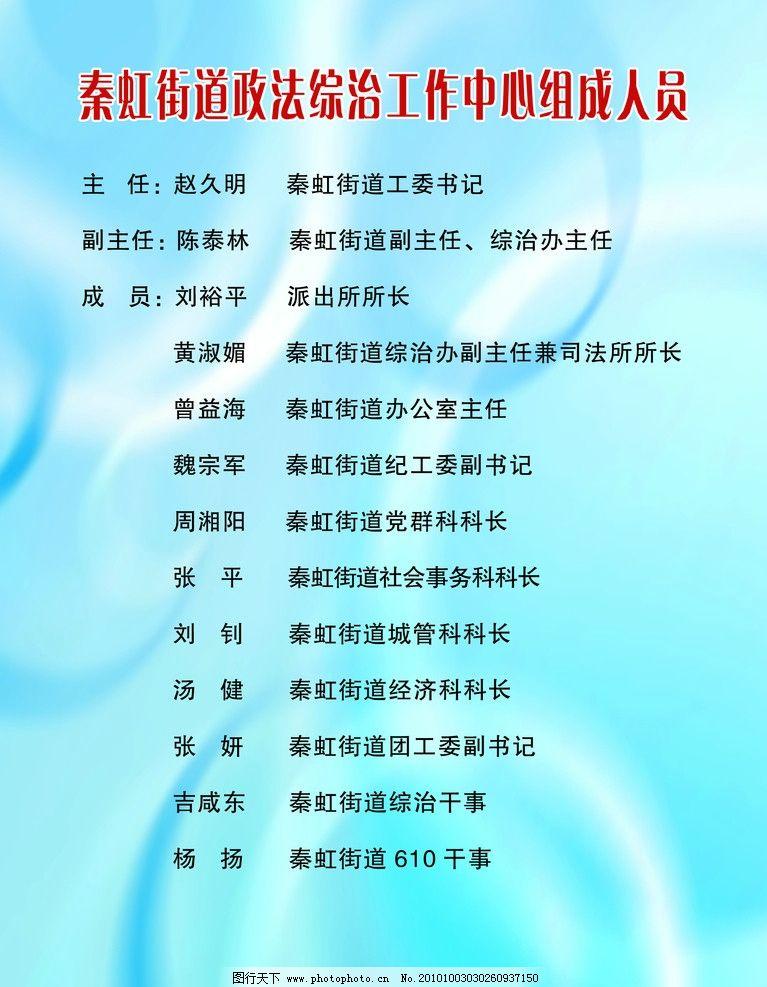 秦虹街道政法综治工作中心组成人员 海报 海报底图 海报模板 展板