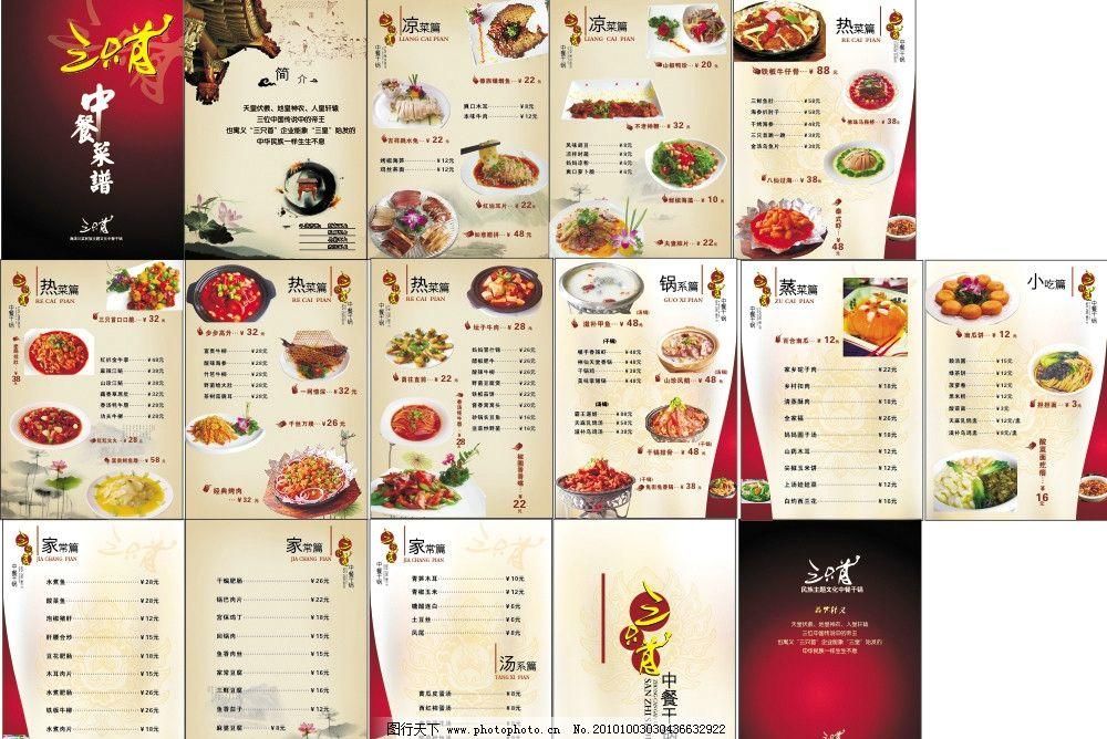 三只首中餐菜谱图片