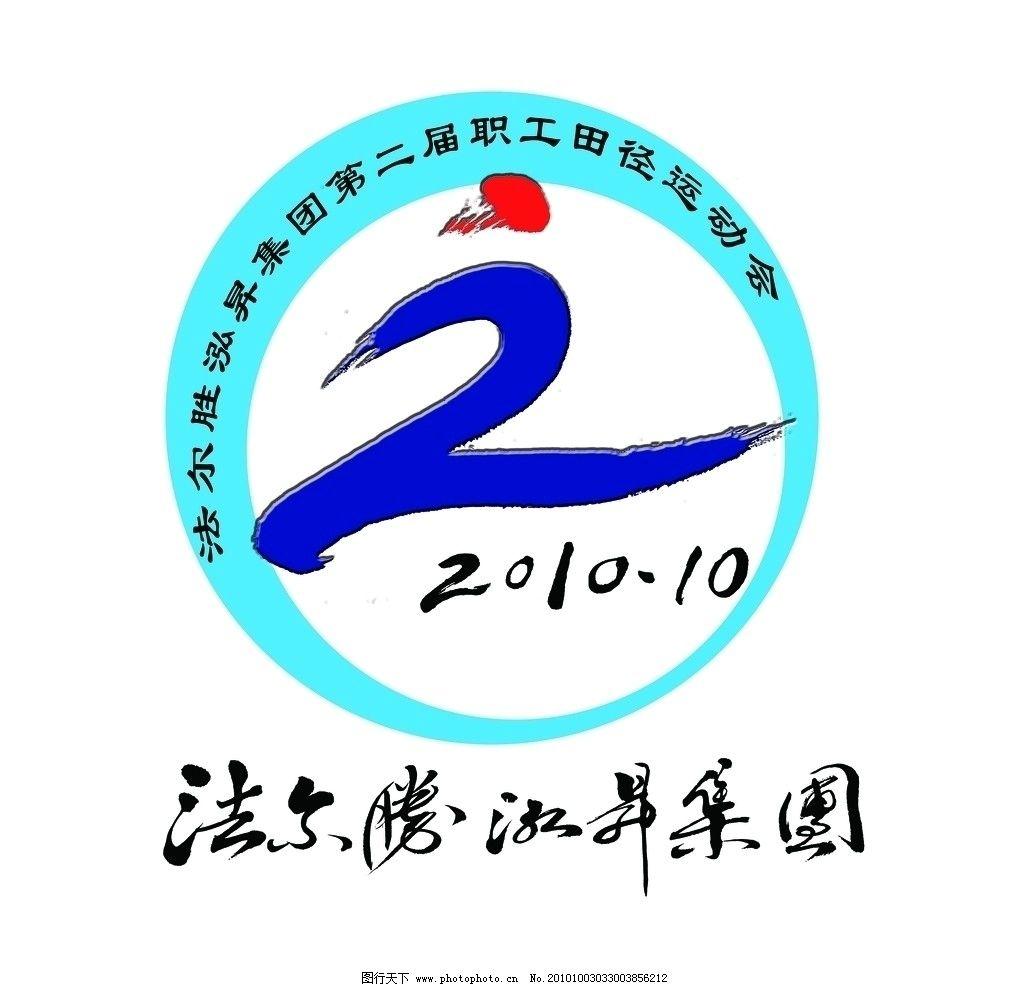 运动会标志 运动会 标志 2010 psd分层素材 源文件 72dpi psd图片