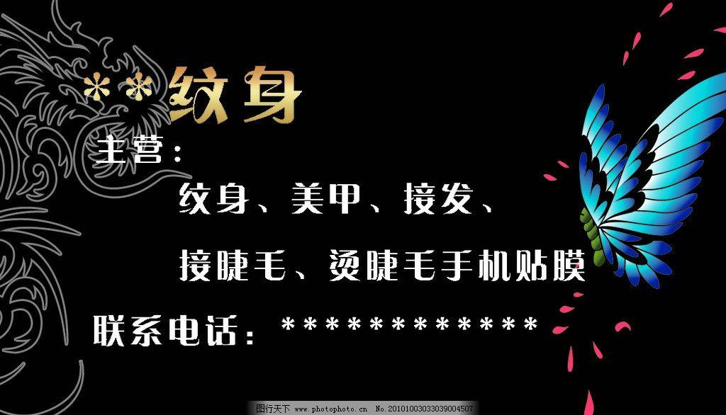 纹身名片 龙图腾 蝴蝶图腾 黑色背景 金色字 psd分层素材 源文件 300
