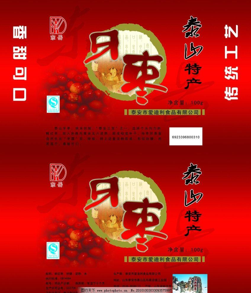 牙枣 古代人物 古诗 泰山特色产品 源文件