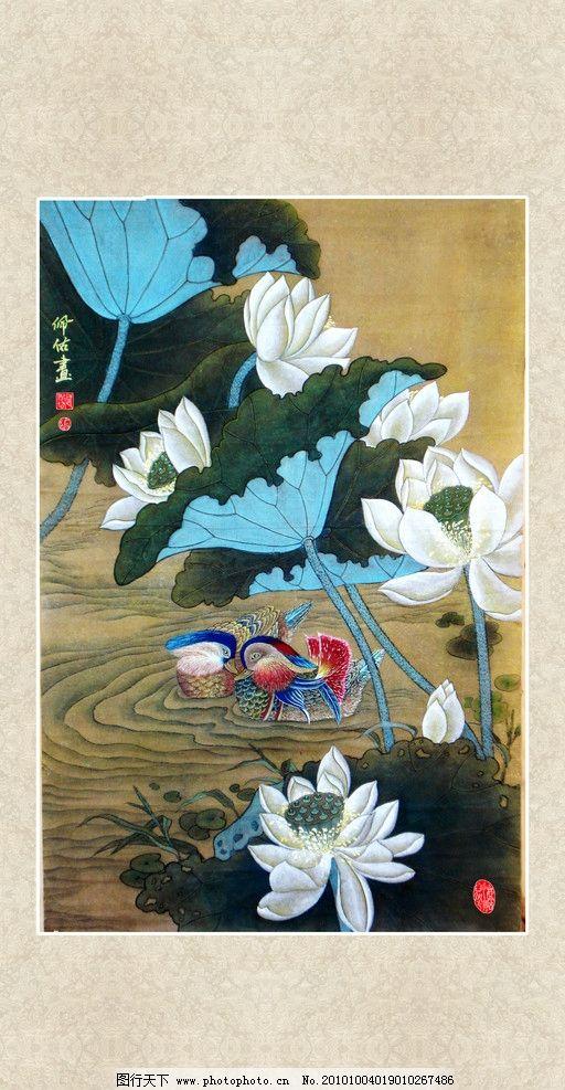 荷花鸳鸯图 中国工笔画 荷花 鸳鸯 笔佣斋画册 绘画书法 文化艺术