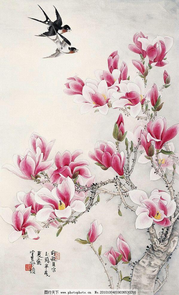 俞致贞 国画 玉兰双燕 玉兰花 花鸟 燕子 花朵 花卉 双飞 绘画书法 文