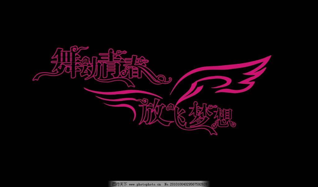 放飞梦想 广告字体 海报字体 海报设计 舞台设计 幕布设计 幕布背景