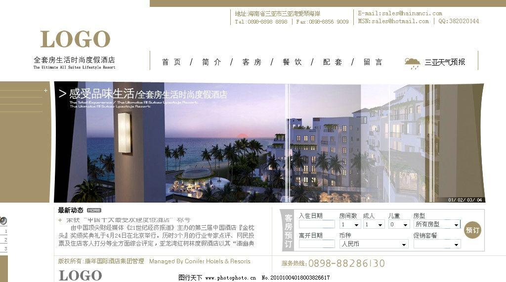 亚龙湾 酒店网站 网站 三亚酒店 酒店 中文模版 网页模板 源文件 72