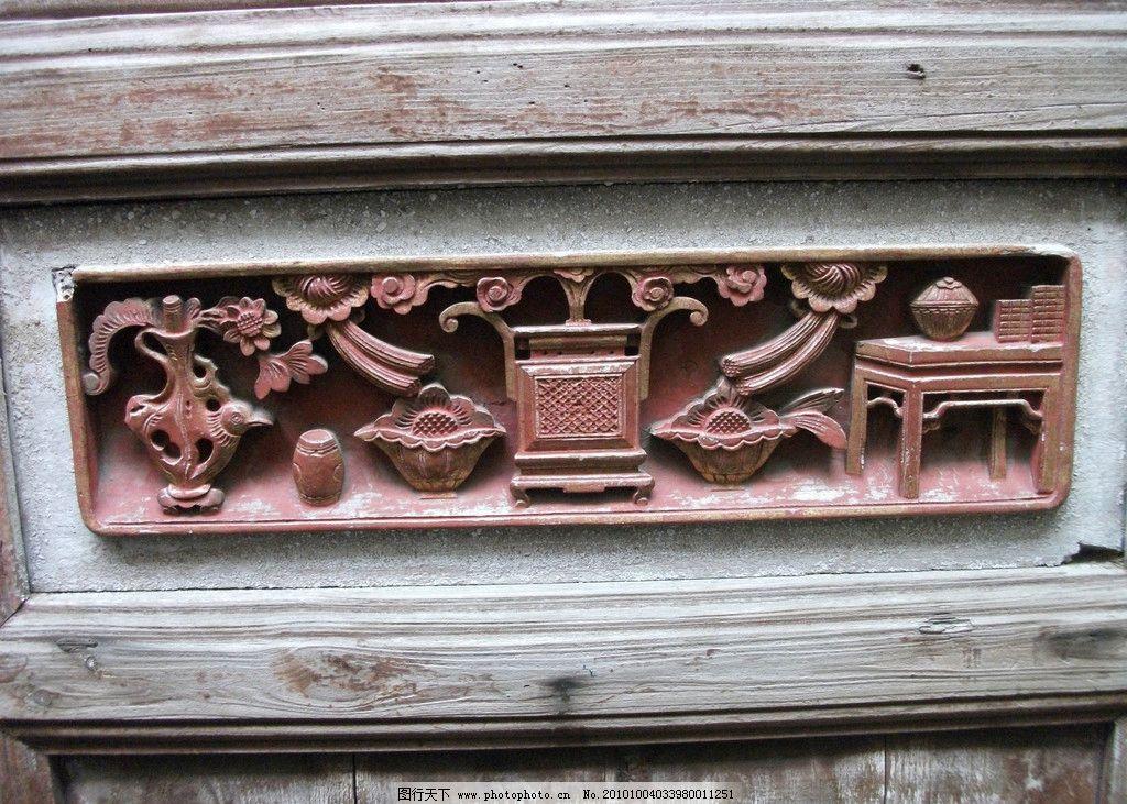 宏村 木雕图片
