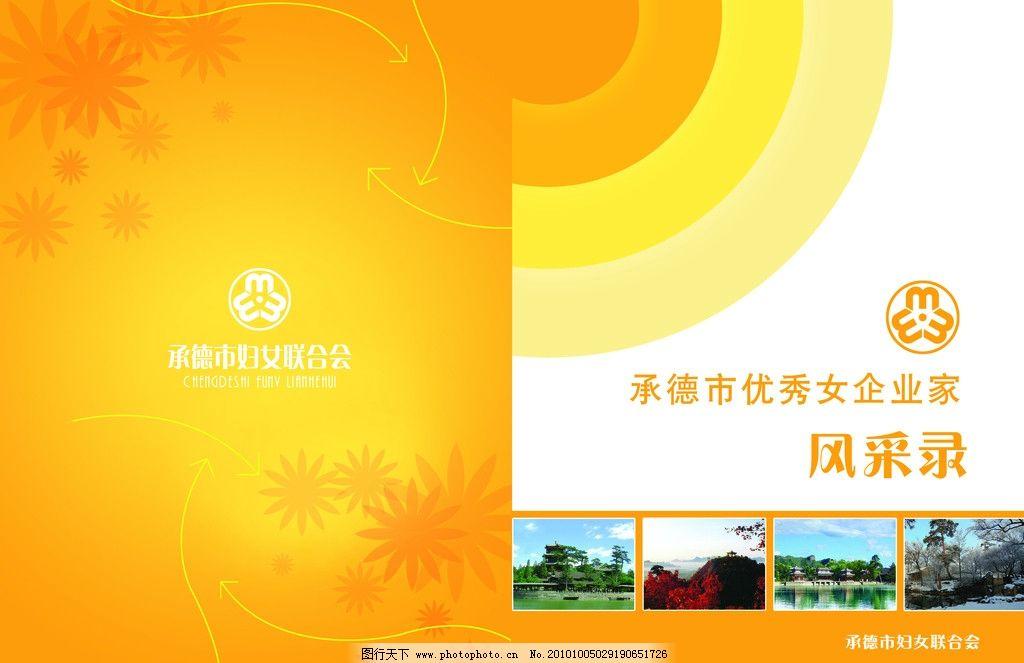 花纹 书刊封面 包装设计 广告设计模板 源文件 300dpi psd