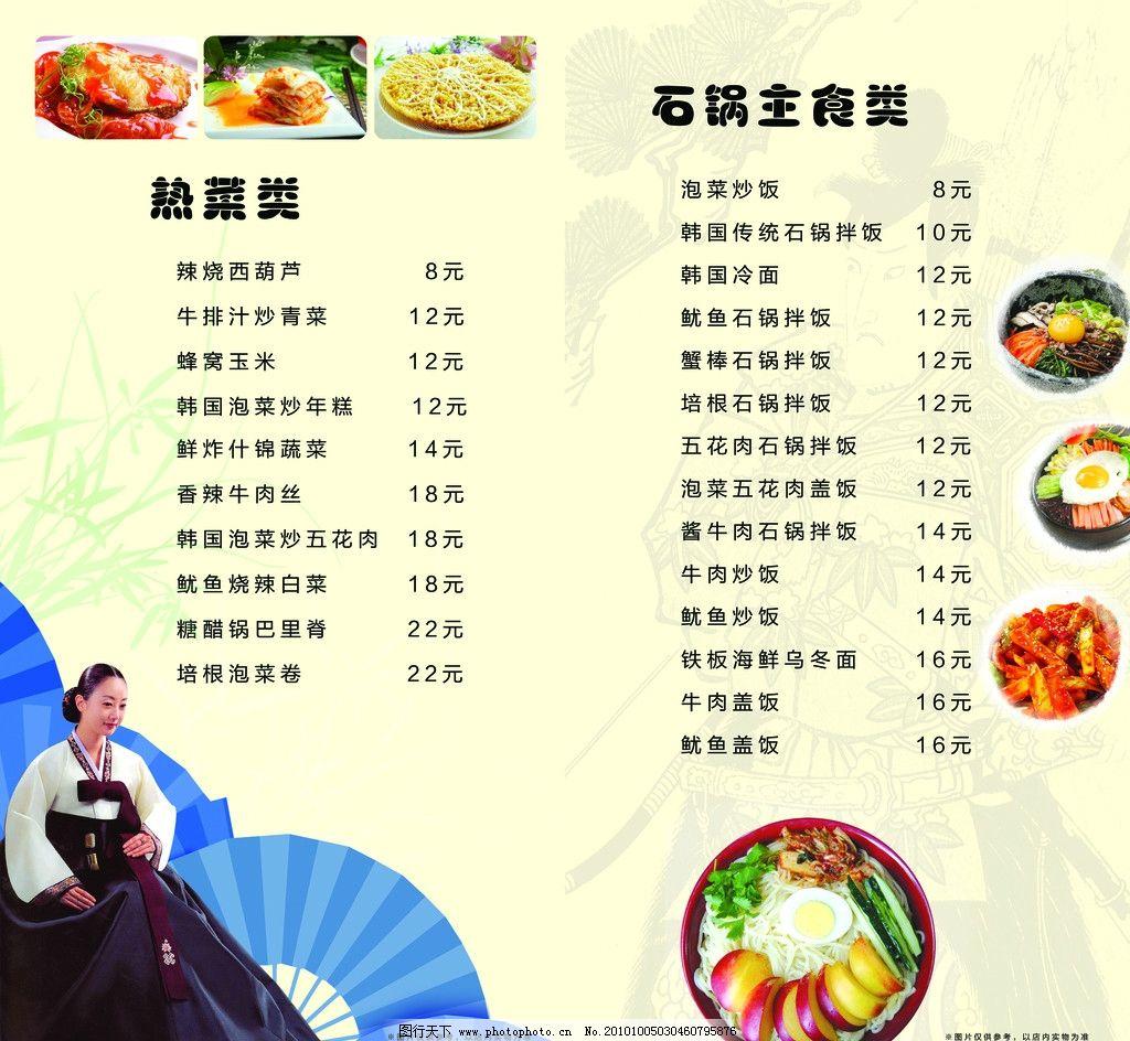 韩国料理菜单图片_菜单菜谱