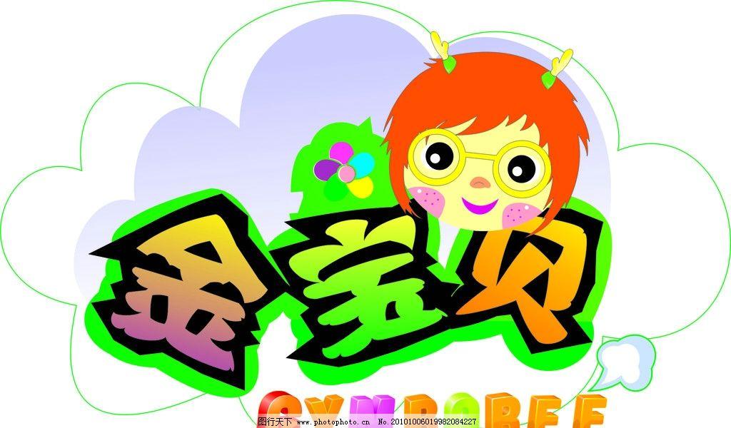 金宝贝标志 金宝贝 宝贝 童装 可爱 英语字母 企业logo标志 标识标志