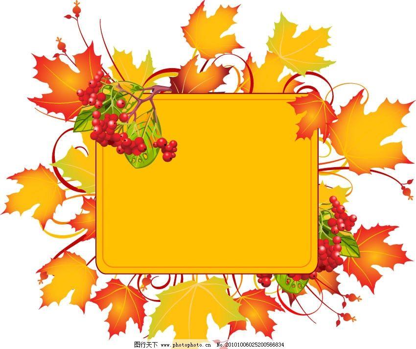 秋天主题边框幼儿园