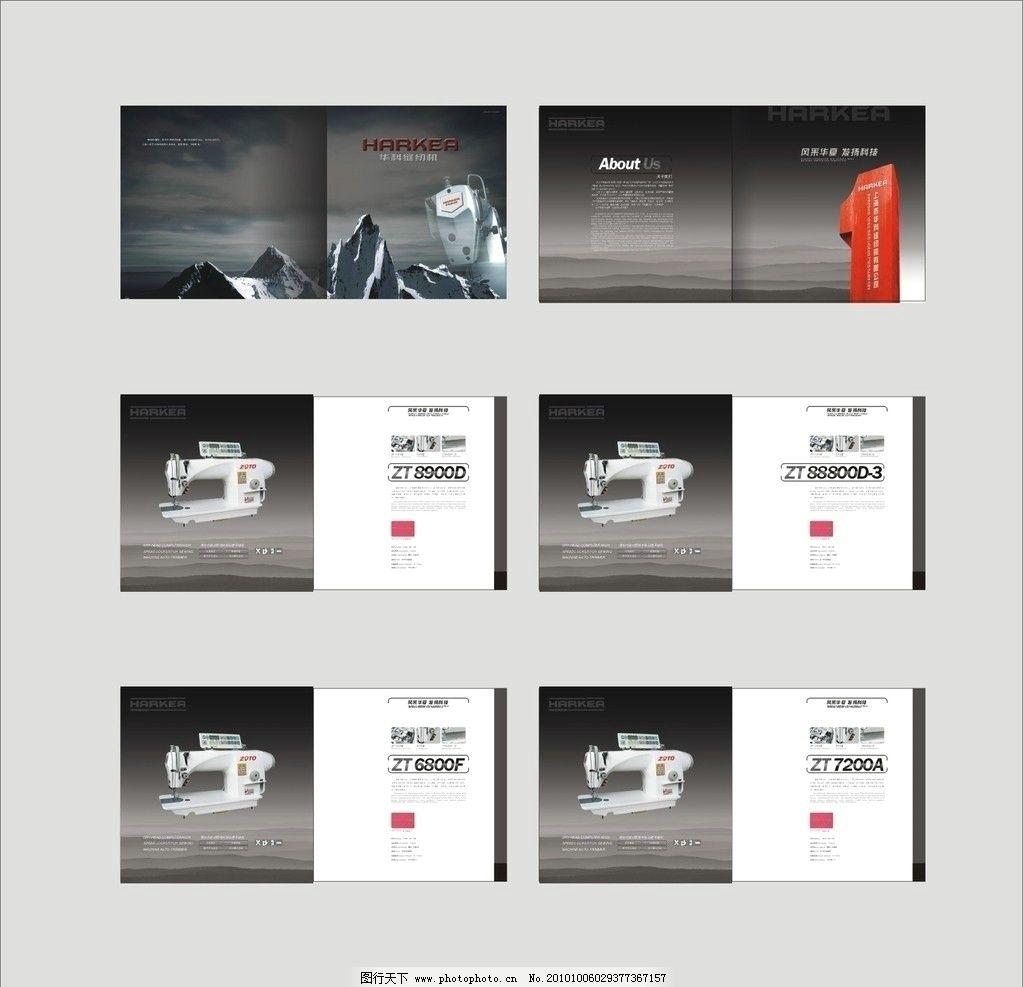 缝纫机画册 版式设计 企业画册 产品画册 画册设计 广告设计 矢量图片