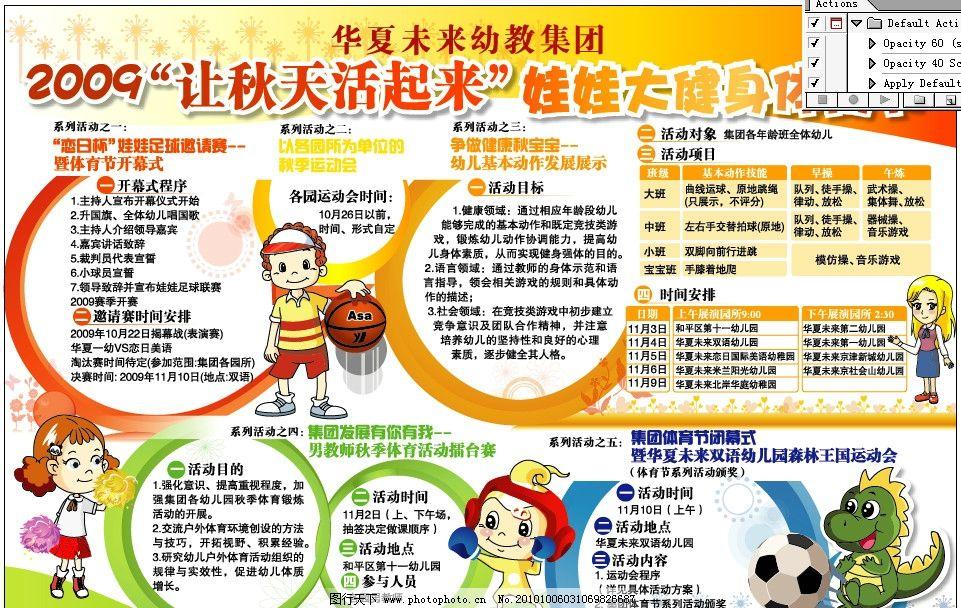 幼儿园体育节海报图片