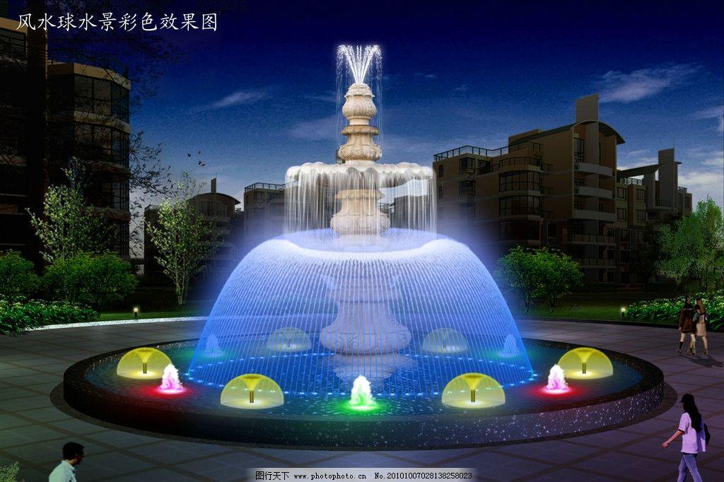 喷泉效果图 喷泉风水球 景观设计 环境设计 设计 72dpi jpg