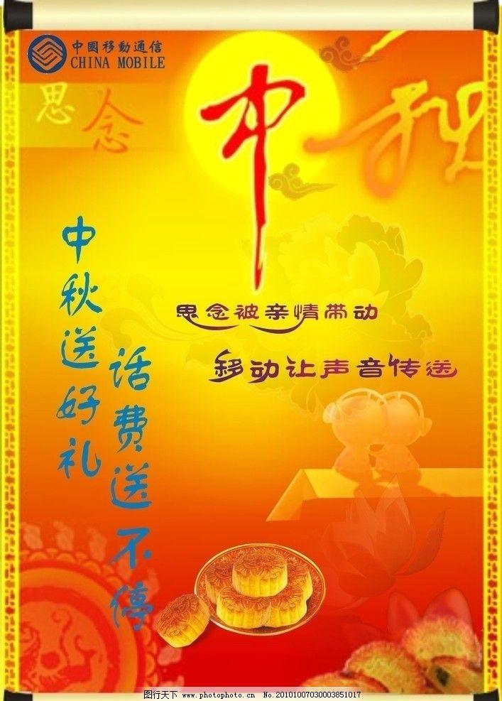 中秋海报 中秋 月饼 宣传海报 中国移动 海报设计 广告设计 矢量 cdr