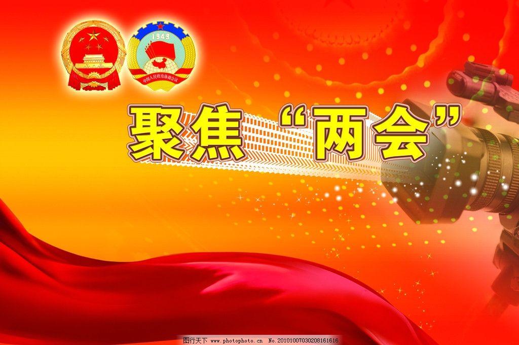 聚焦两会 人大政协徽 摄像机 星光 飘带 黄红圆点 psd设计图 展板模板