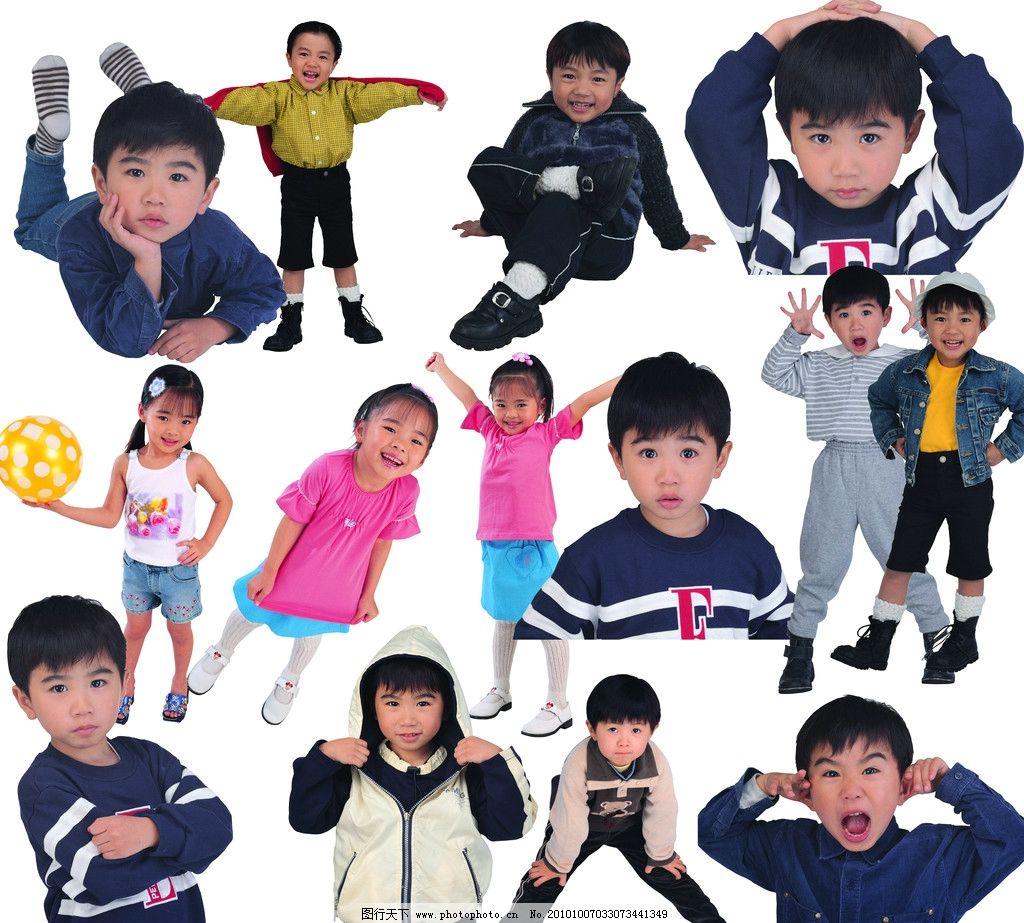 各种儿童表情 孩子 小男孩 小女孩 张嘴 举手 害羞 可爱 撅嘴 嘘 看
