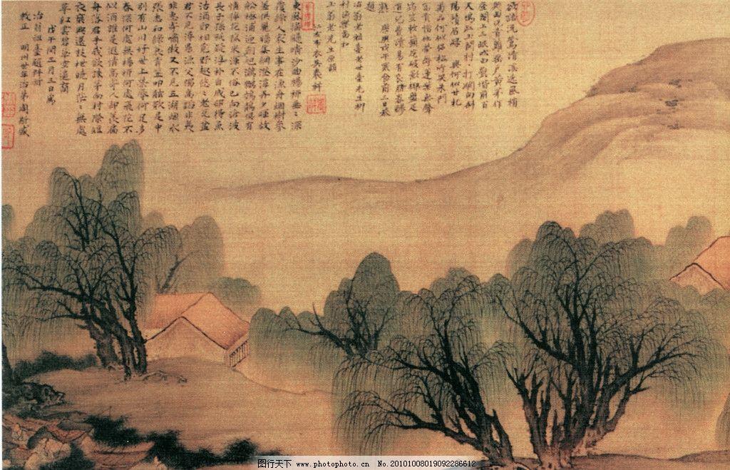 国画 国画艺术 中国风 文化画 中国画 水墨画 柳树 杨柳 山坡 房屋