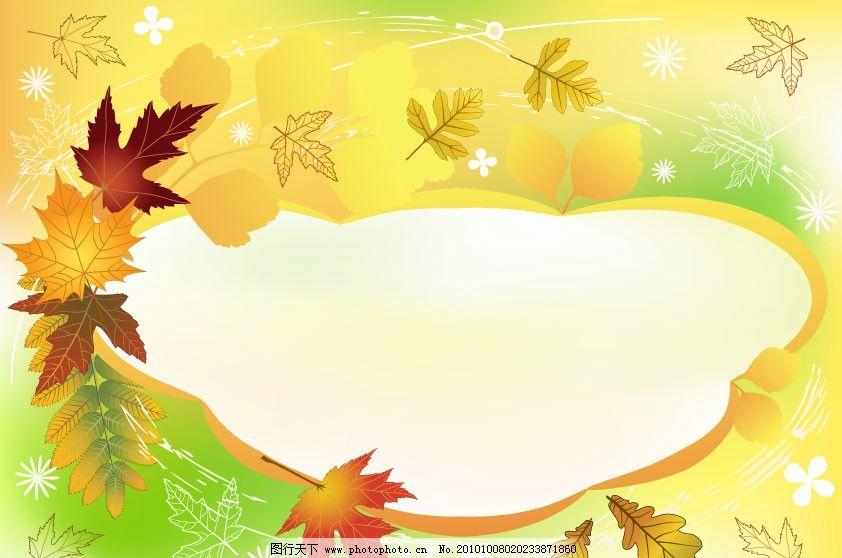 设计图库 底纹边框 背景底纹  浪漫秋天枫叶背景 秋天 秋季 秋天背景