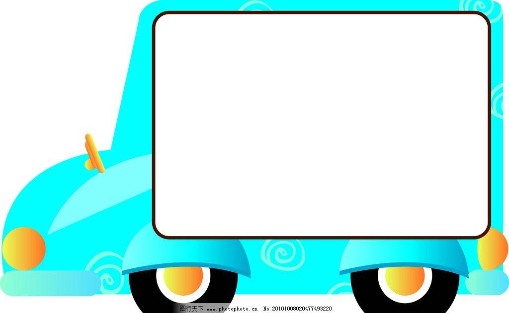 汽车相框 边框相框 底纹边框