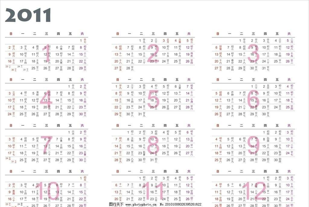 2011年年历 时间表 日历 矢量图片