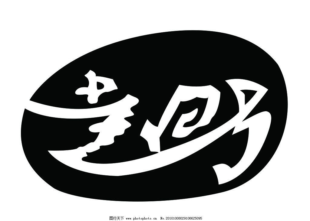 走四方 标志设计 艺术 黑白 图形 木林森隐创意 广告设计模板