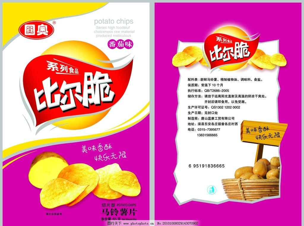 薯片包裝 比爾脆 土豆 薯片 食品包裝 包裝設計 廣告設計模板 源文件