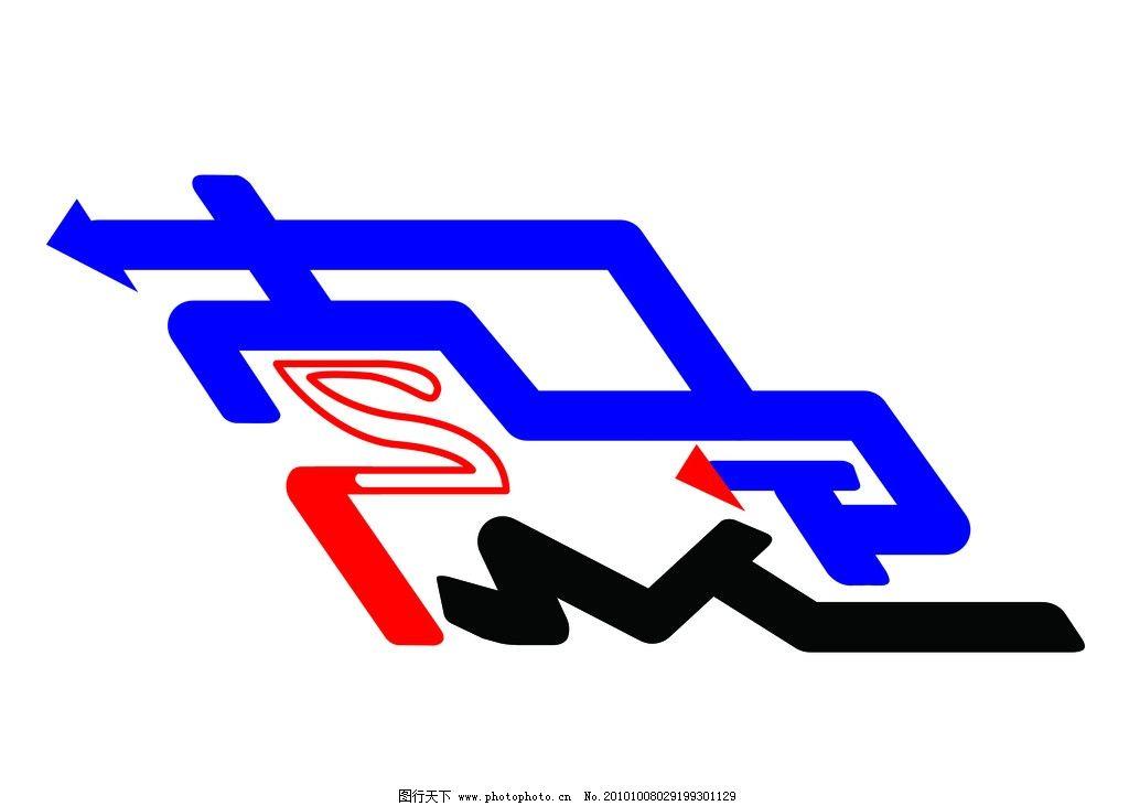 索定 艺术字 标志设计 方向 箭头 标志设计木林森隐创意 广告设计模板