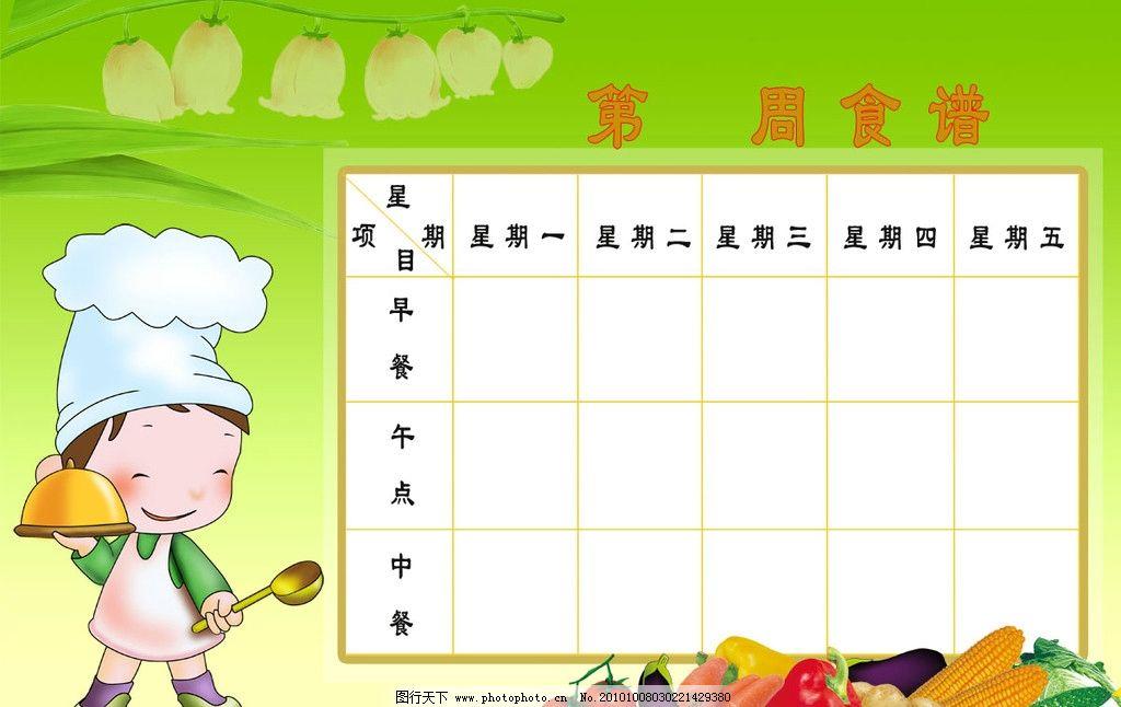 幼儿园周食谱图片_展板模板_广告设计_图行天下图库