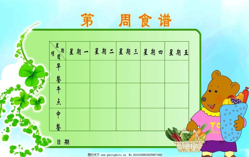 幼儿园周食谱图片