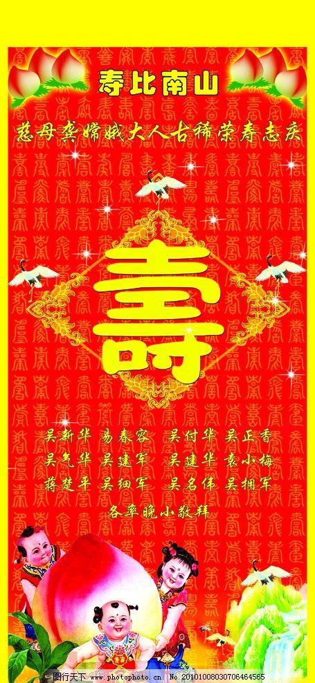 寿图 寿 喜庆素材 寿星 仙鹤 祥云 底纹 喜娃 国内广告设计 广告设计