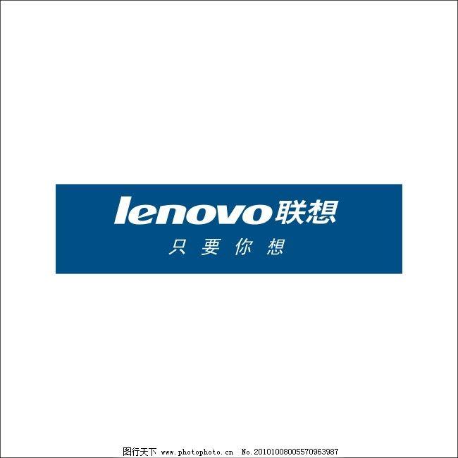 联想标志 lenovo 手机 logo图片