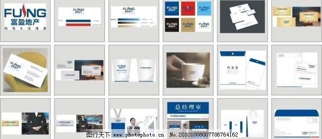 房地产vi设计源文件 档案袋 工作牌 信封 信纸 胸牌 纸杯 纸杯