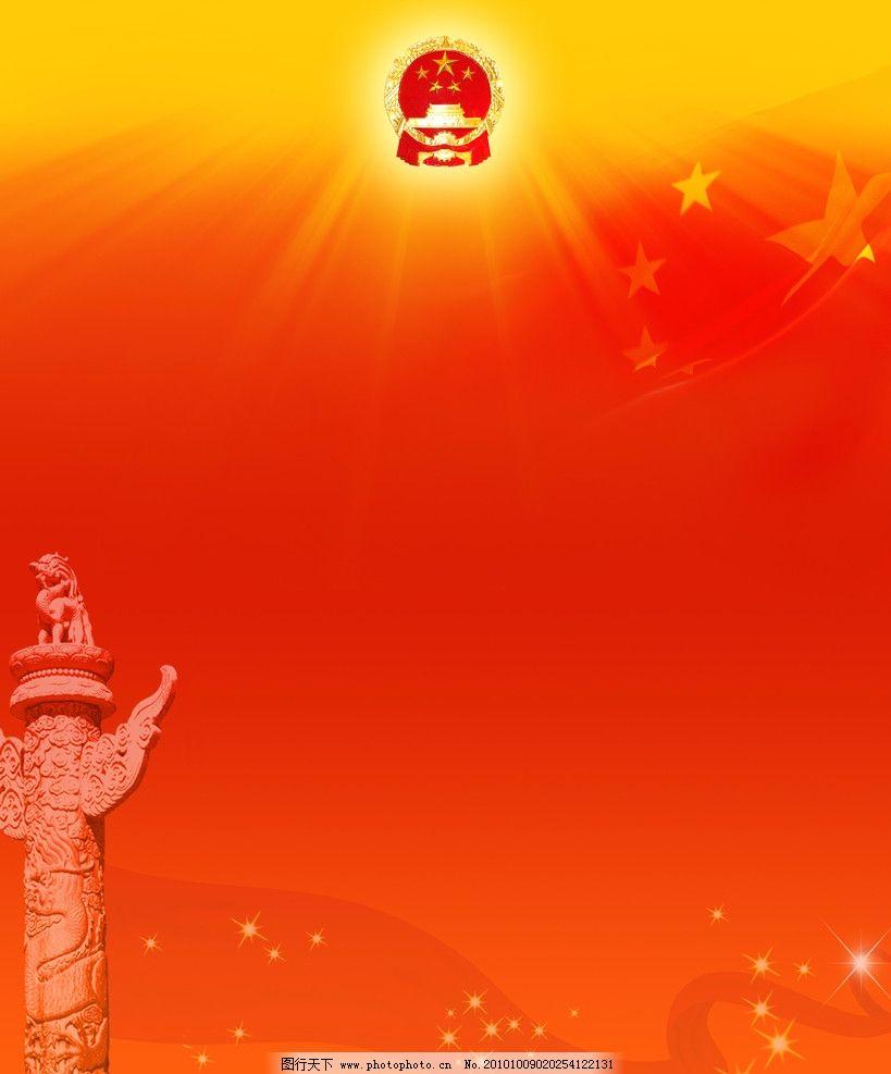 红色背景 红色 背景 底纹 国徽 白玉柱 背景底纹 底纹边框 设计 72dpi