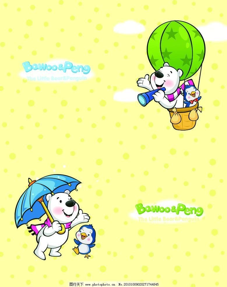 移门 卡通 熊 白熊 云朵 鸭子 伞 气球 背景底纹 底纹边框 设计 72dpi