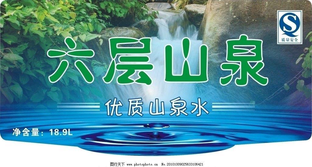桶贴 饮用水桶贴 纯净水桶贴 桶标 山泉水 包装设计 广告设计 矢量 cd