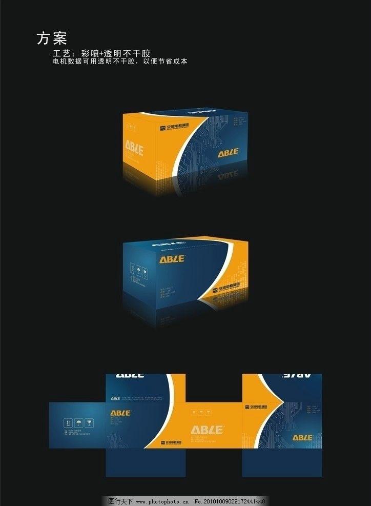 安波电机包装 包装设计 广告设计 矢量