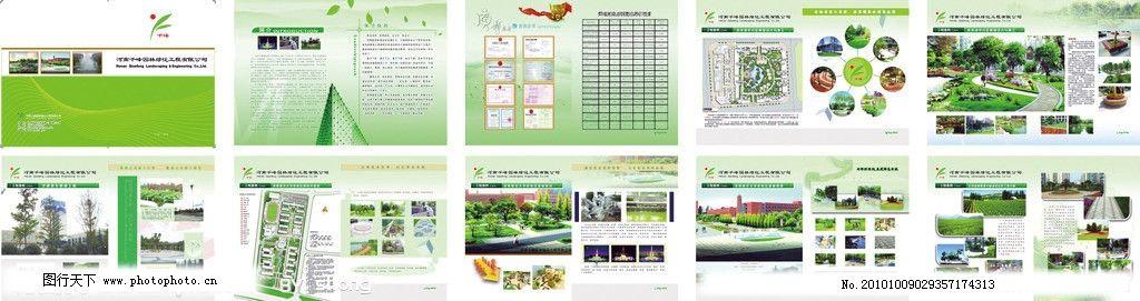 城市绿化 企业画册      扉页 公司画册 企业理念 产品排版 广告设计图片