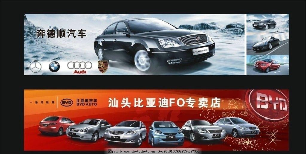 轿车系列横幅 汽车 轿车 捷克标志 宝马标志 奥迪标志 奔驰标志 雪山