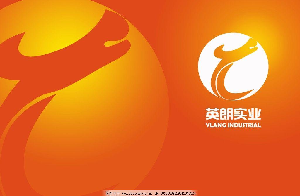 上海英朗实业有限公司logo logo 英朗实业 vi设计 广告设计模板 源