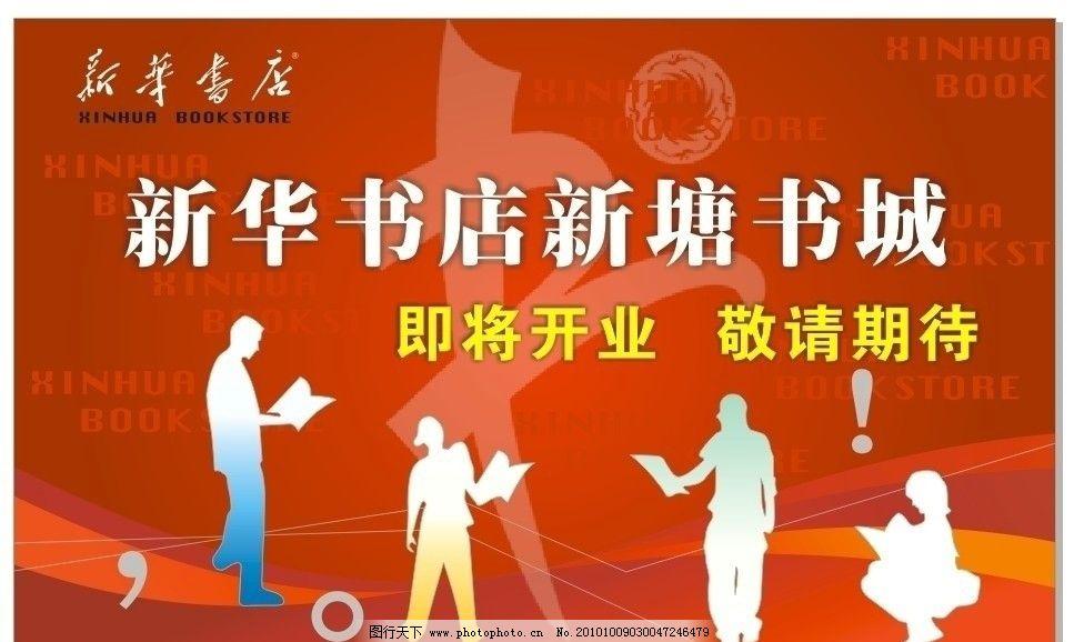 新华书店开业广告海报图片