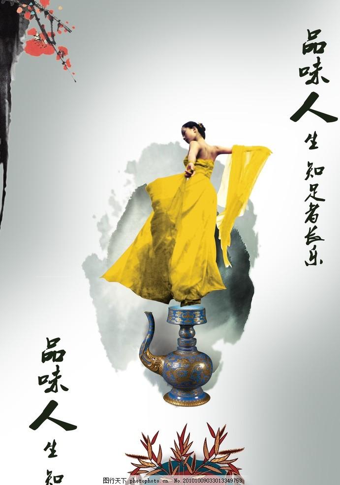 中国风 版面设计