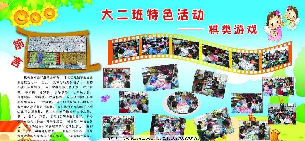 幼儿园特色活动照片展板 幼儿园照片 花背景 下棋照片 前言 源文件