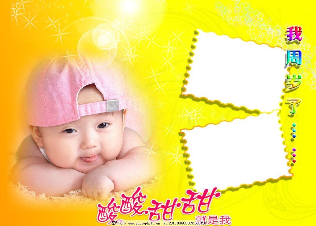 甜美可爱宝宝相册模版图片