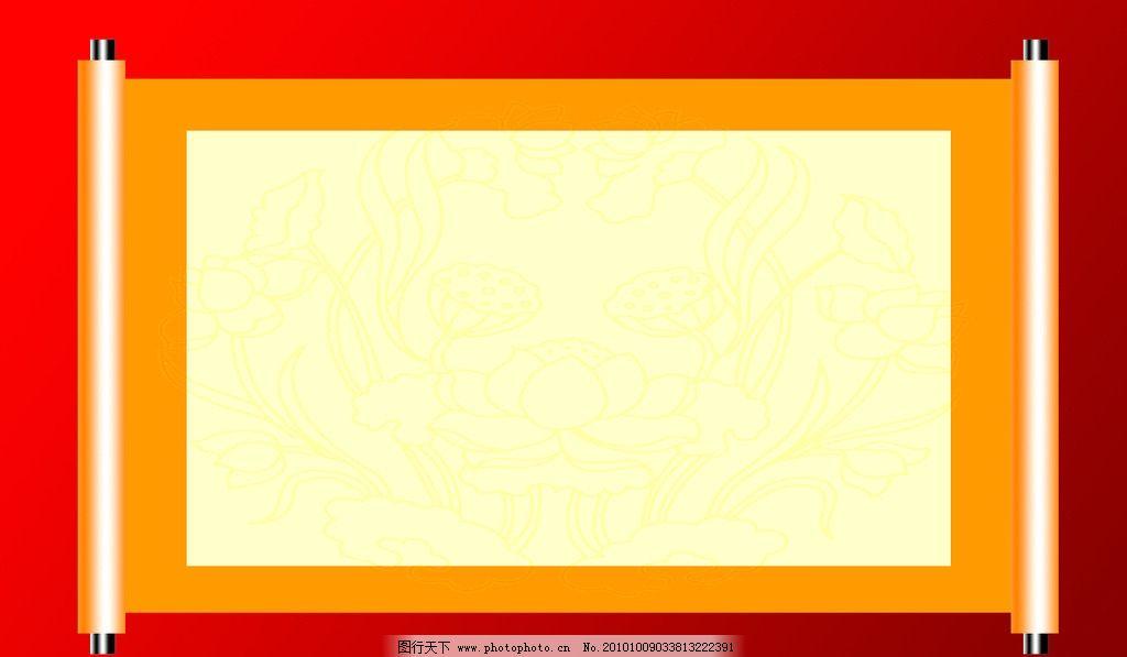 书卷 画轴 书 画 中国