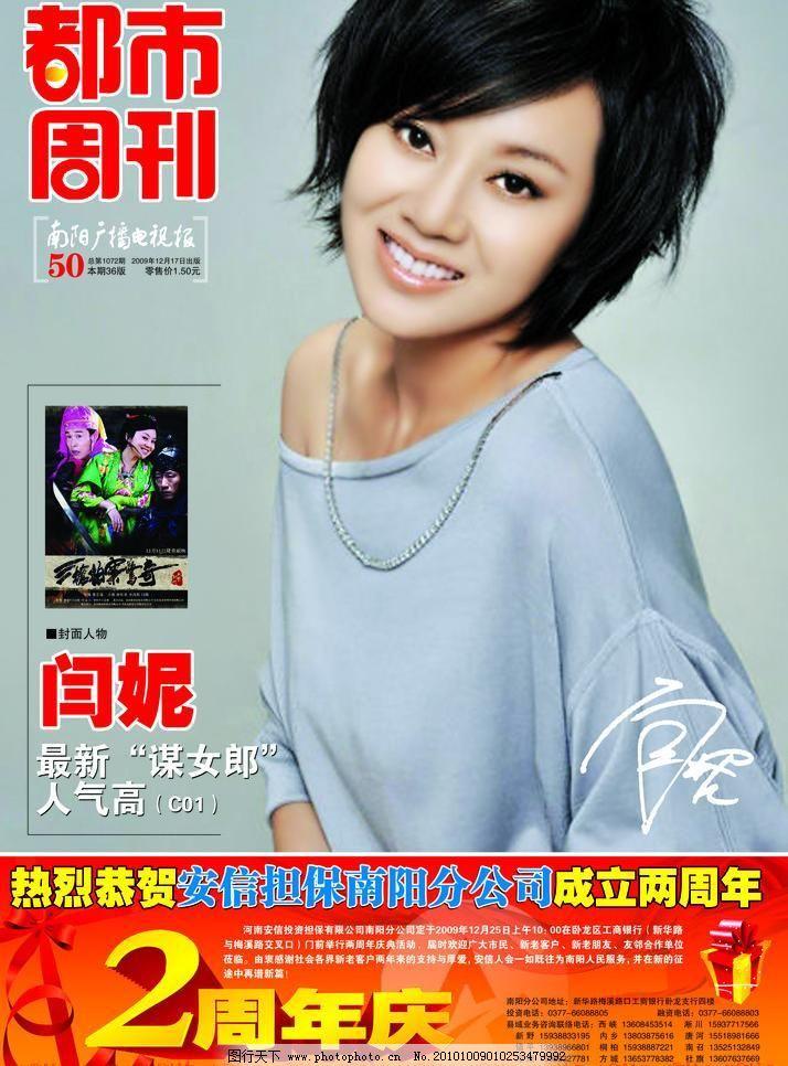 杂志封面 美女明星 人物 源文件 杂志封面素材下载 杂志封面模板下载