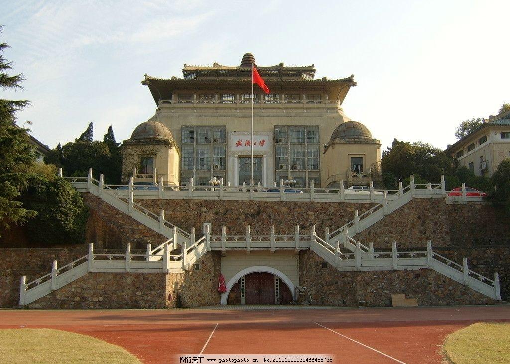 武汉大学行政楼正景图片