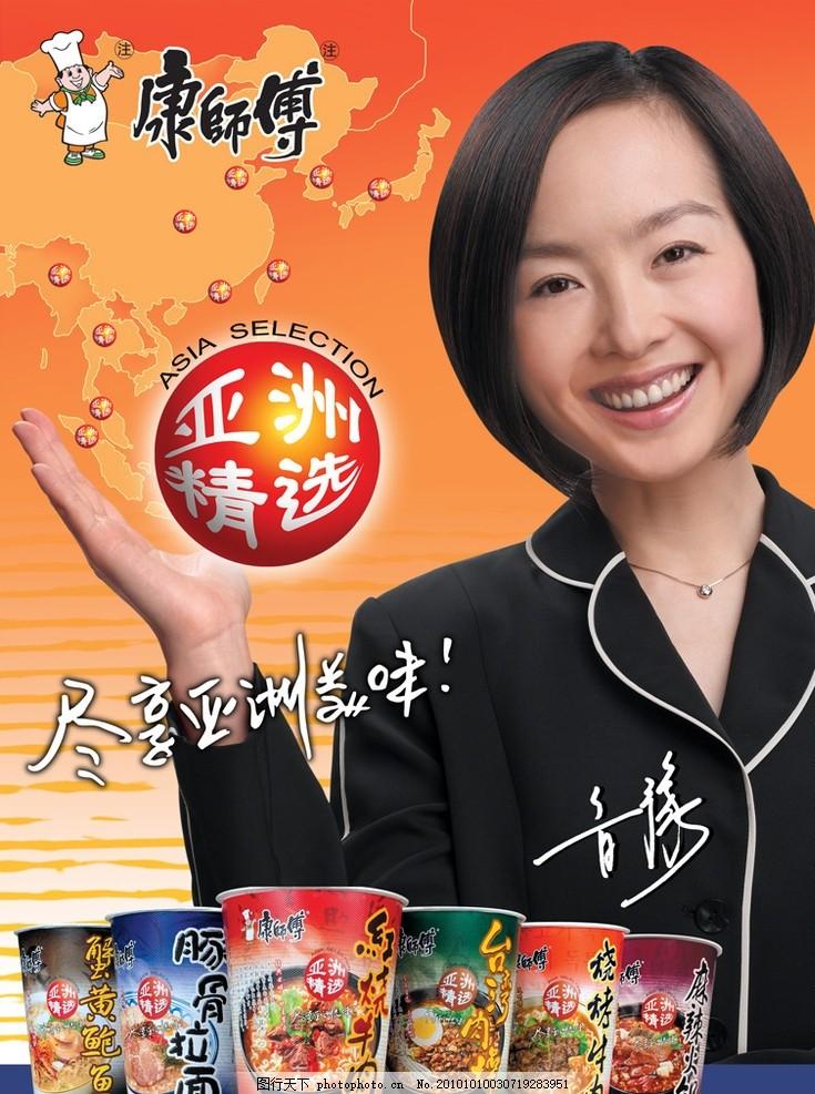 康师傅方便面 亚洲精选 鲁豫 主播 主持人 女性 女人 食品 国内广告设图片